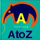 AtoZアルファベットの本