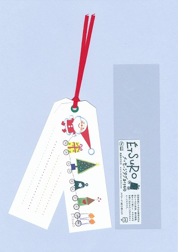 etsuroクリスマスタグ