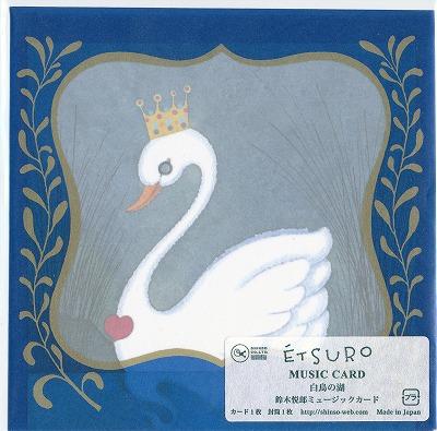 鈴木悦郎ミュージックカード 白鳥の湖