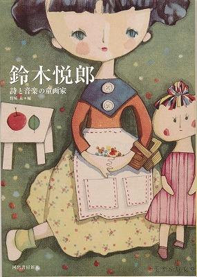 鈴木悦郎 詩と音楽の童画家
