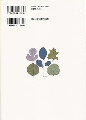 鈴木悦郎 詩と音楽の童画家 裏表紙