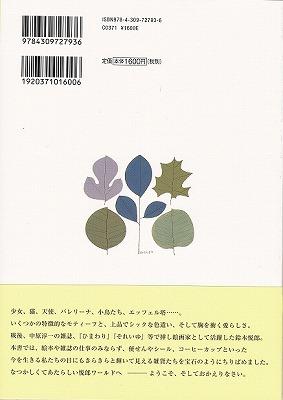 鈴木悦郎 詩と音楽の童画家 裏表紙帯